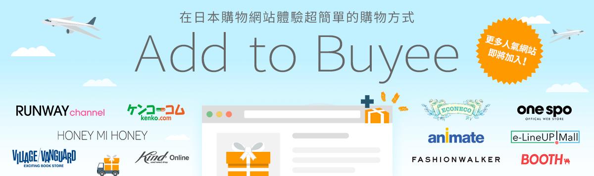 Add to Buyee | Buyee可以在更多網路商店中進行購物了!