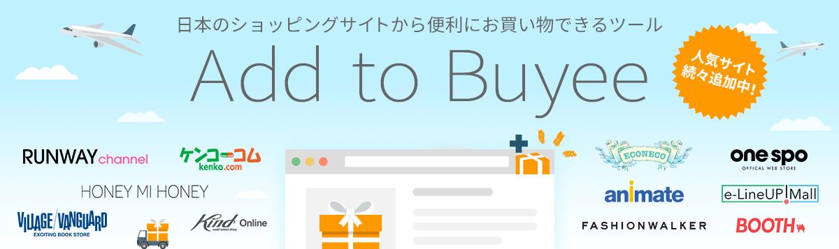 Add to Buyee | 人気のオンラインストアでお買い物できるようになりました!