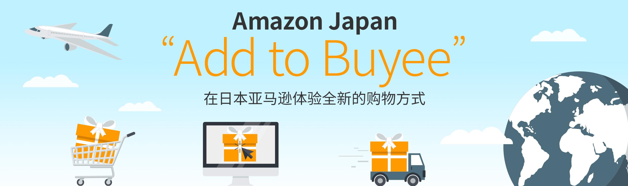 """Amazon Japan """"Add to Buyee"""" 在日本亚马逊体验全新的购物方式"""