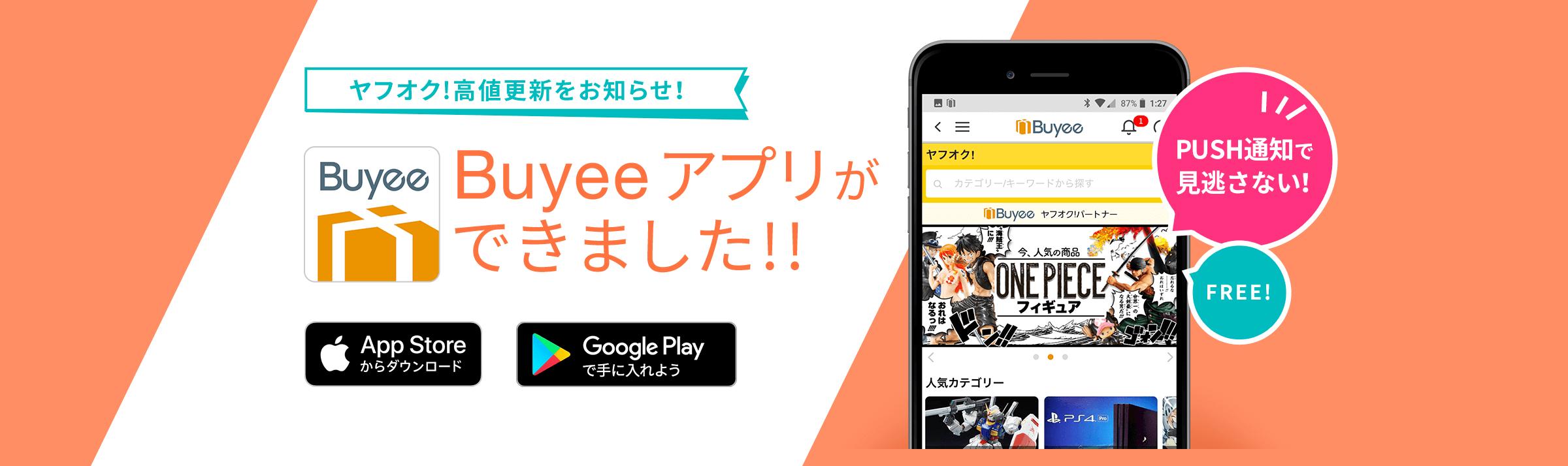 Buyee アプリができました!!