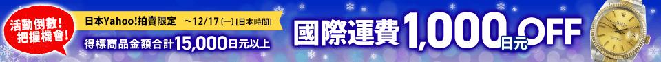日本Yahoo!拍賣限定 樂享聖誕好禮不斷! 可享國際運費1,000日元折扣
