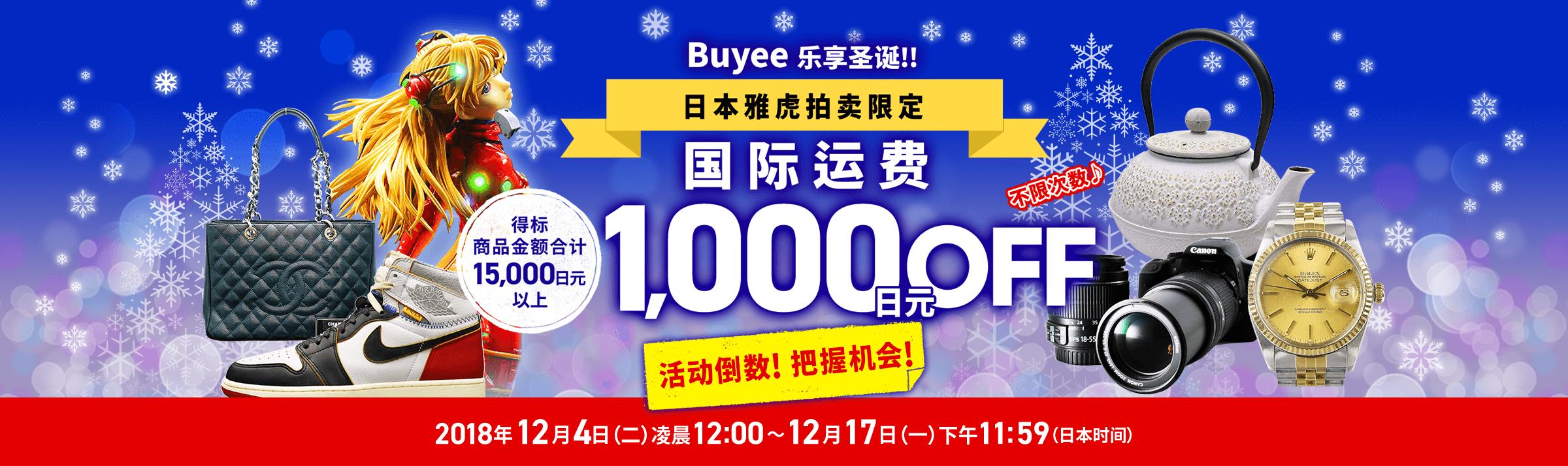 日本雅虎拍卖限定 乐享圣诞好礼不断! 可享国际运费1,000日元折扣!