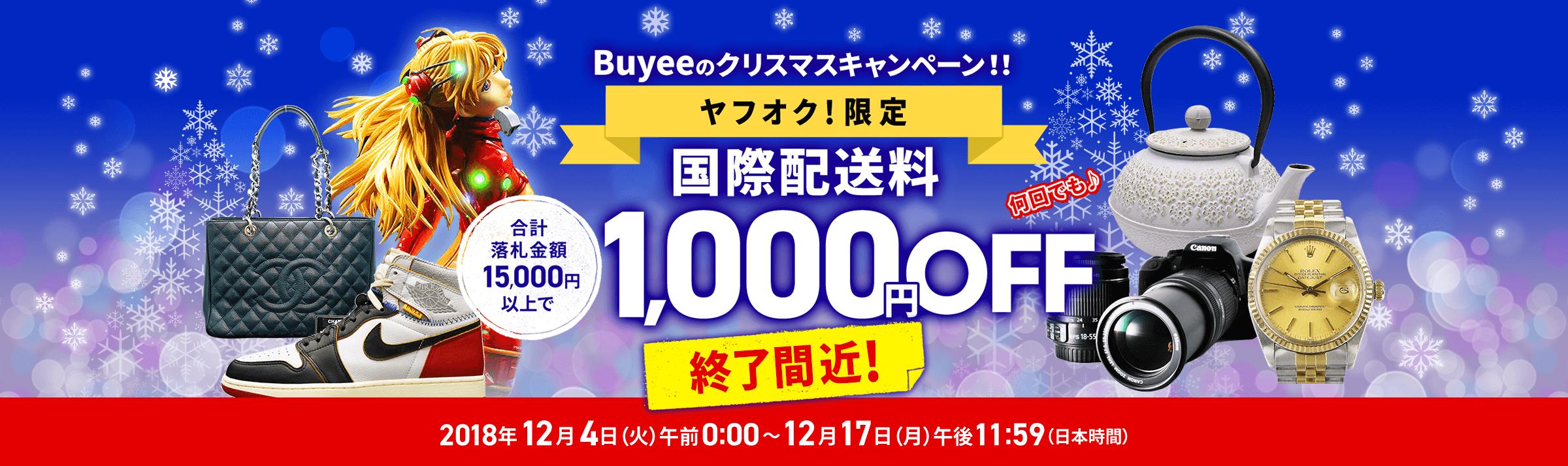 ヤフオク!限定クリスマスキャンペーン!国際配送料1,000円OFF!