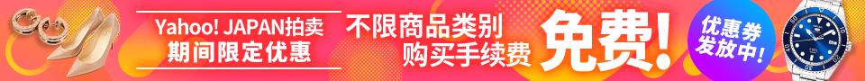 期间限定 Yahoo! JAPAN拍卖 购买手续费免费的优惠