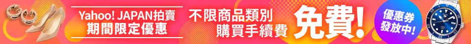 期間限定 Yahoo! JAPAN拍賣 購買手續費免費的優惠