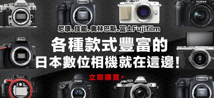 尼康、佳能、奥林巴斯、富士Fujifilm 各種款式豐富的日本數位相機就在這邊!