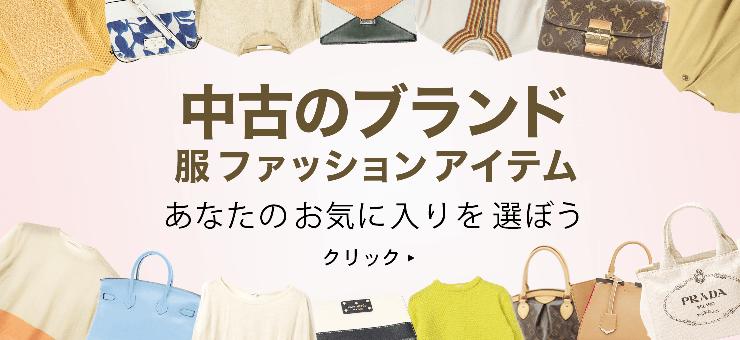中古のブランド服ファッションアイテム