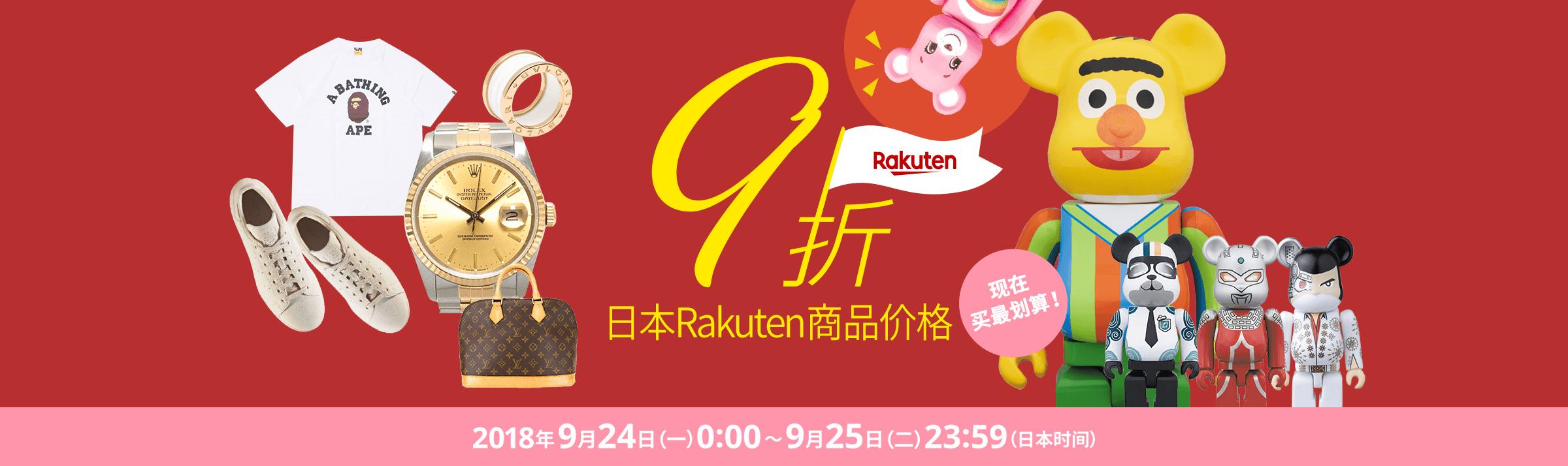 日本Rakuten商品价格9折优惠活动