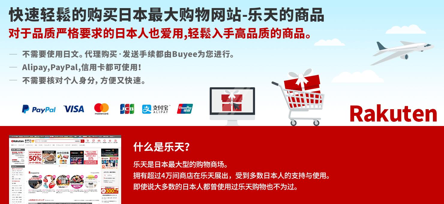 快速轻鬆的购买日本最大购物网站-日本Rakuten的商品
