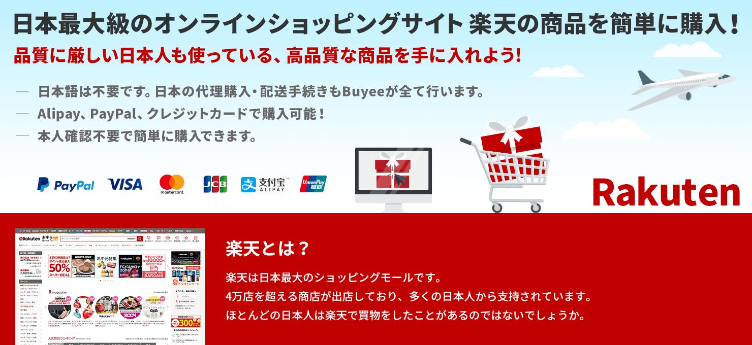 日本最大級のオンラインショッピングサイト楽天の商品を簡単に購入!