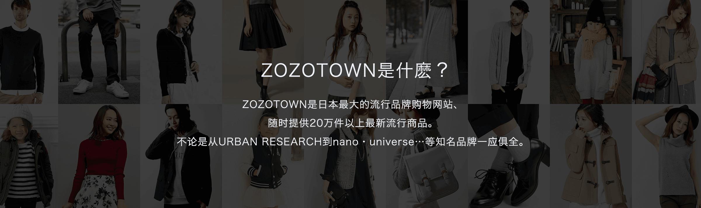ZOZOTOWN是日本最大的流行品牌购物网站、随时提供20万件以上最新流行商品。不论是从URBAN RESEARCH到nano・universe…等知名品牌一应俱全。
