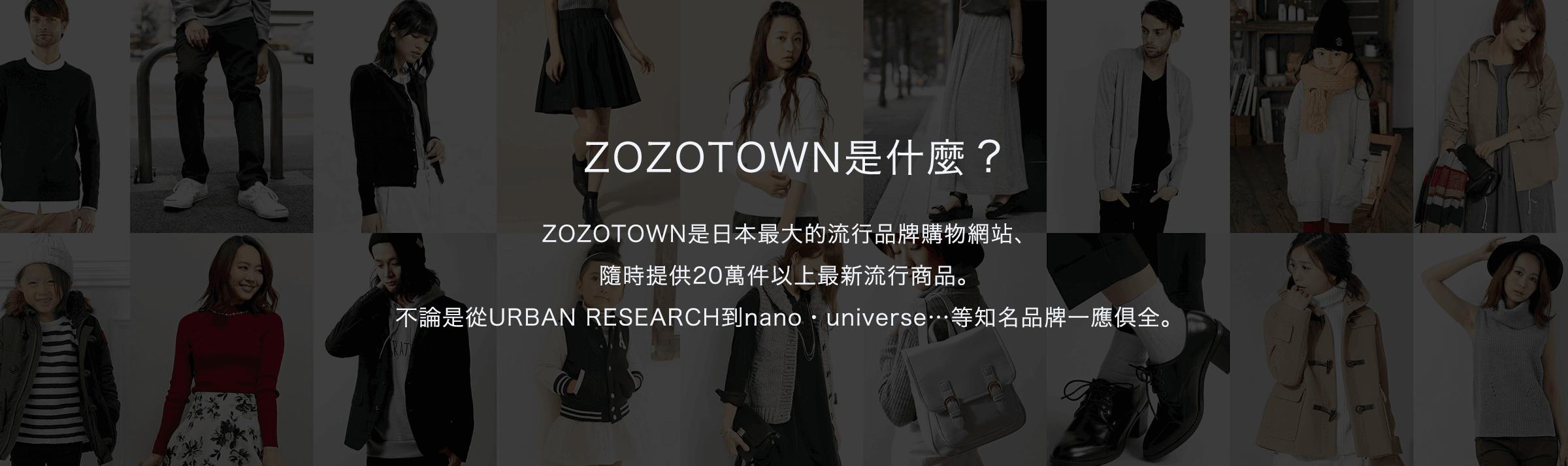 ZOZOTOWN是日本最大的流行品牌購物網站、隨時提供20萬件以上最新流行商品。不論是從URBAN RESEARCH到nano・universe…等知名品牌一應俱全。