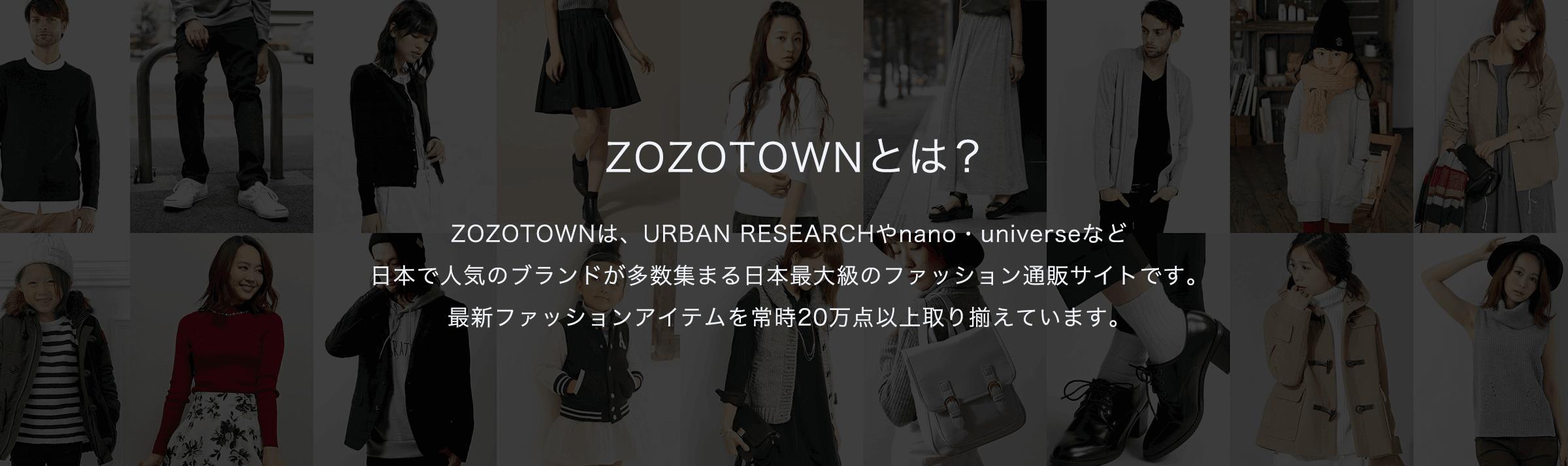 ZOZOTOWNは、URBAN RESEARCHやnano・universeなど日本で人気のブランドが多数集まる日本最大級のファッション通販サイトです。最新ファッションアイテムを常時20万点以上取り揃えています。