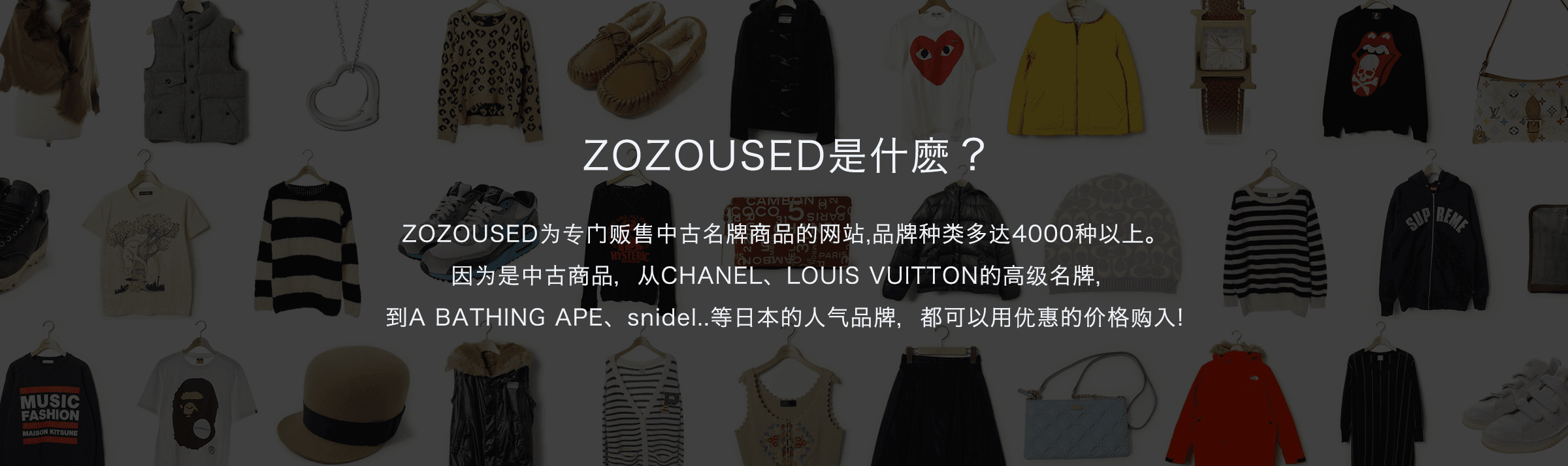 ZOZOUSED为专门贩售中古名牌商品的网站,品牌种类多达4000种以上。因为是中古商品,从CHANEL、LOUIS VUITTON的高级名牌,到A BATHING APE、snidel..等日本的人气品牌,都可以用优惠的价格购入!