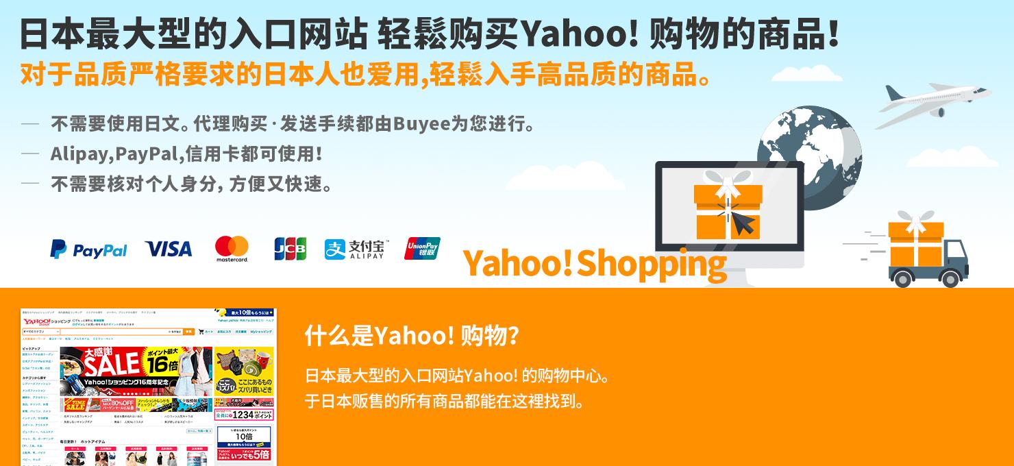 日本最大型的入口网站 轻鬆购买Yahoo! 购物的商品!