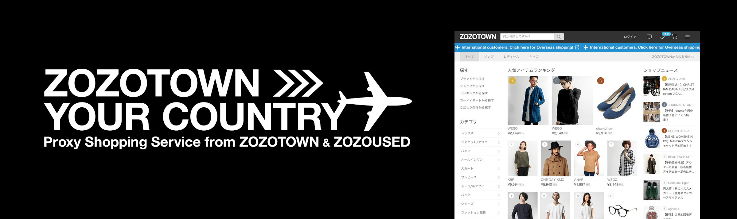 ZOZOTOWN > YOUR COUNTRY - Proxy Shopping Service from ZOZOTOWN and ZOZOUSED